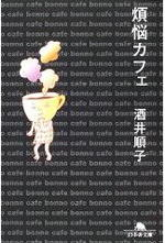 Bonnocafe