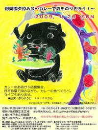 Sourakuen_yuusuzumi_curry2009
