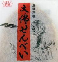 Daibutu220012_5