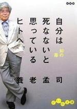 Yoro_jibunha