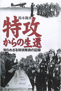 Suzuki_kanji