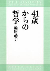 Ikeda_41