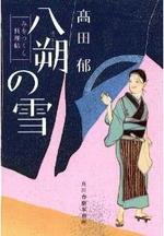 Hassakunoyuki