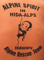 Hidazaru_3