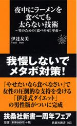 Yonakani_ramen_2