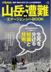 Peaks_book