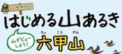 Hajimeru_yamaaruki_rokko