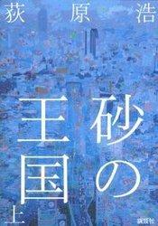 Sunano_oukoku