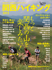 Kansai2012