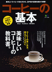 Coffee_no_kihon