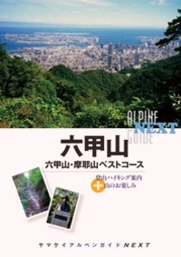 Yamakei_alpeng_n_r