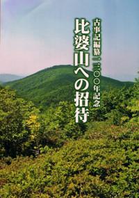 Kojiki_hiba