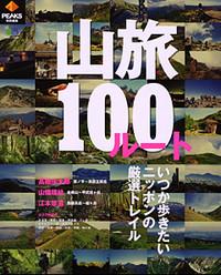 Yamatabi_100r
