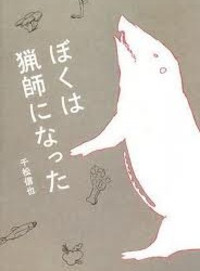 Bokuha_ryoshi