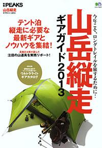 G_guide13