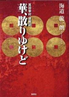 Hana_tiriyukedo