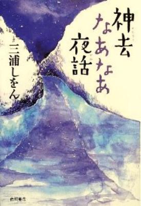 Kamusari_yawa