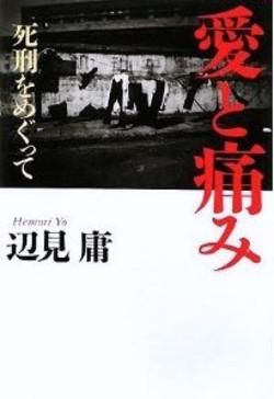 Aito_itami