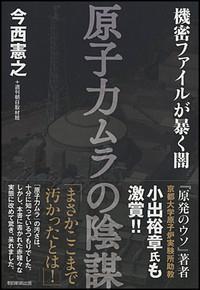 Gensiryoku_mura