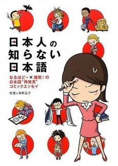 Nihonjinno_siranai