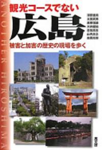 Kanko_denai_hiroshima
