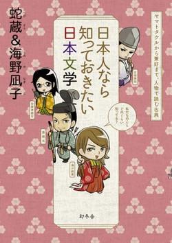 Nihonjin_koten