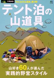 Tent_hon