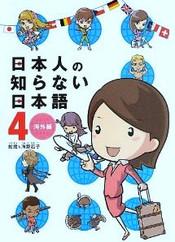 Nihon_siranai_4
