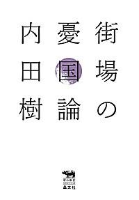 Matiba_yugoku