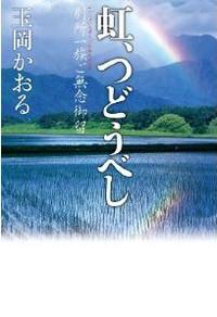 Niji_tudou