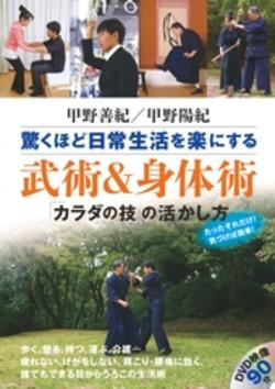 Bujutu_sintai