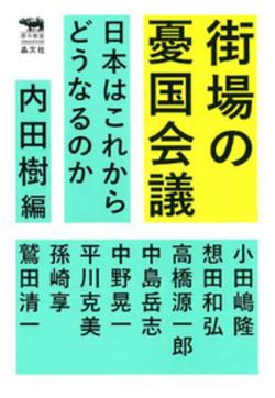 Matiba_yukoku_kaigi