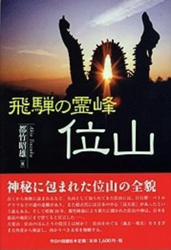 Kuraiyama