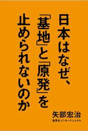 Nihonha_naze