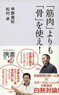Kinniku_hone