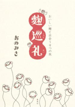 Kouji_junrei