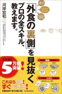 Gaisyoku_uragawa
