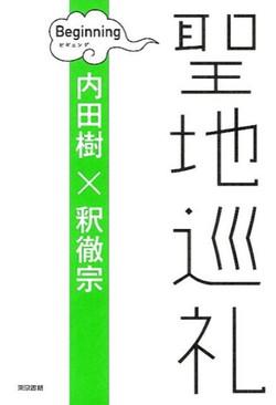 Seiti_beginning