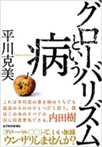 Hirakawa__2