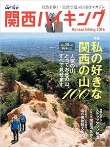 Kansai_hi_2016
