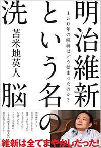 Meiji_ishin_senno