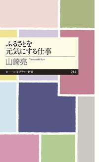 Furusato_genki