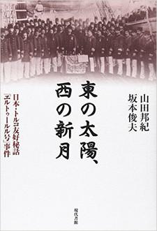 Higasi_taiyo_nishi_singethu