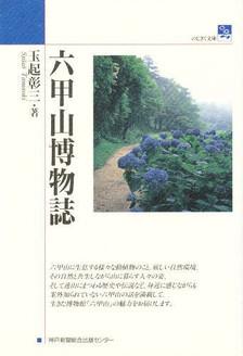 Hakubutushi_rokko_2