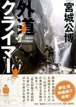 Gedo_climber