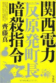 Kanden_takahama