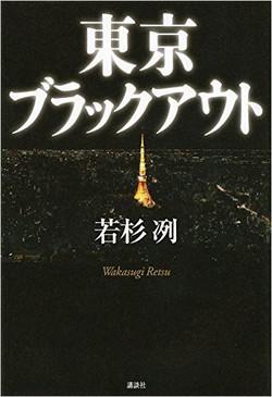 Tokyo_black