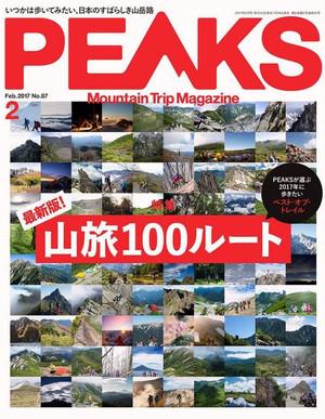 Peaks201701