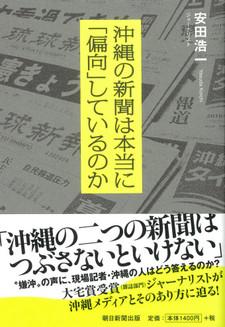 Okinawa_henko