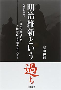 Meiji_ishin_aya_2